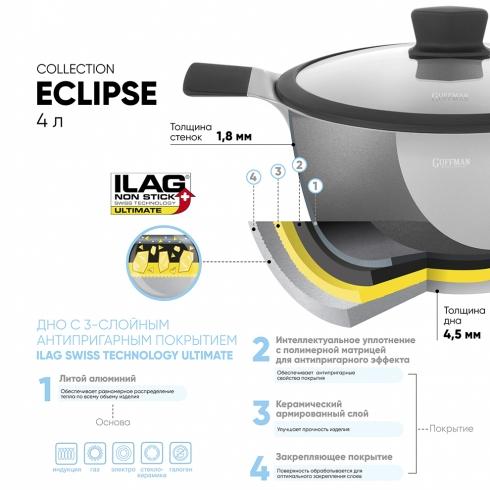 Кастрюля 4 л из алюминия Eclipse со стеклянной крышкой, индукция